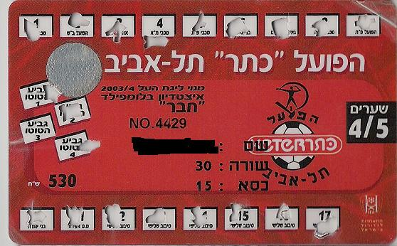 קובץ:Season ticket 03-04 football gate5.jpg