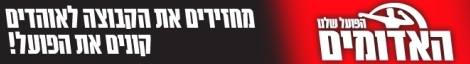 Banner_haadumim2.jpg