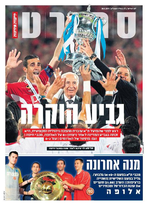1011 foot cup gmar yediot cover.jpg