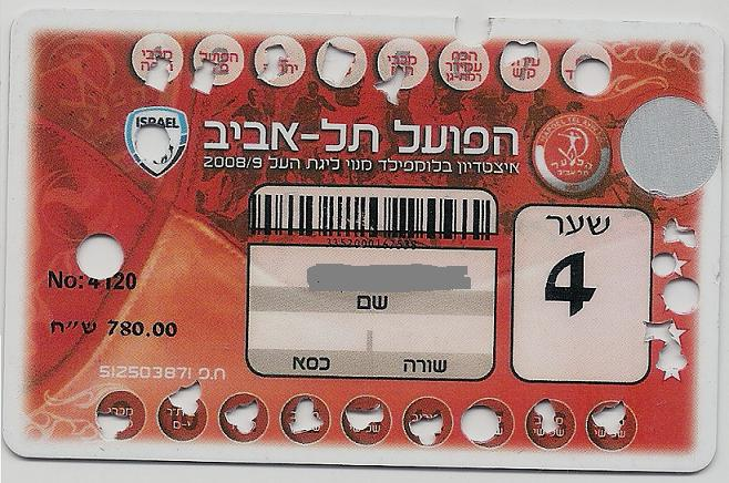 קובץ:Season ticket gate5 08-09.jpg