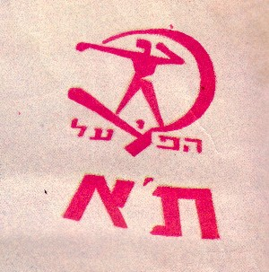 קובץ:Hapoel old shirt.jpg