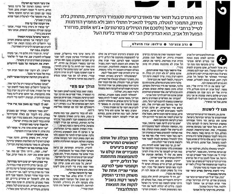 Yediot 280314 owens.png